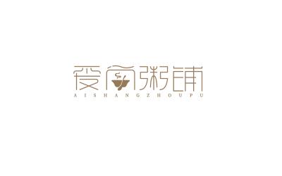爱尚粥铺餐饮LOGO设计