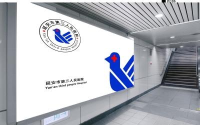 延安市第三人民医院logo设计