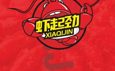 虾起劲餐饮logo设计