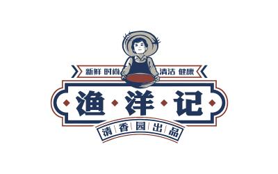 渔洋记火锅店