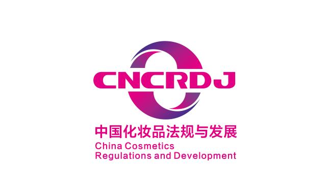 中国化妆品法规与发展LOGO乐天堂fun88备用网站
