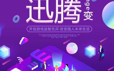 游龙迅腾(深圳)网络科技有限公...