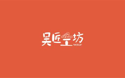 吴匠工坊-玩具-logo设计