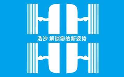 浩沙游泳健身logo設計