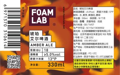 FOAMLAB精酿啤酒包装亚博客服电话多少