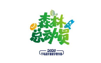 夏令營LOGO設計