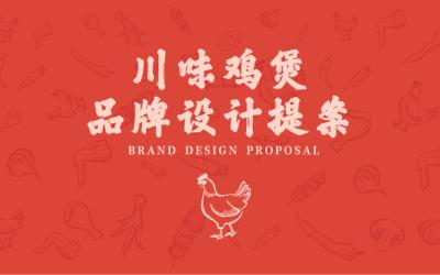 川味鸡煲餐饮logo VI亚博客服电话多少