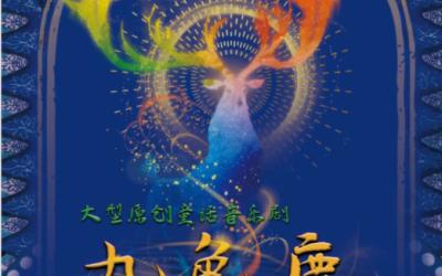 武汉人民艺术剧院《九色鹿》儿童...