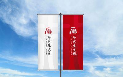 石家莊文旅logo設計