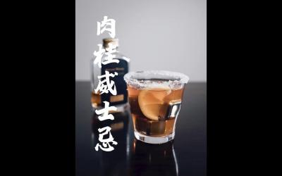 肉桂威士忌