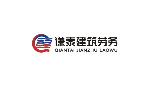 谦泰建筑劳务logo