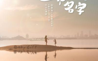 武汉人民艺术剧院《只有一个名字...