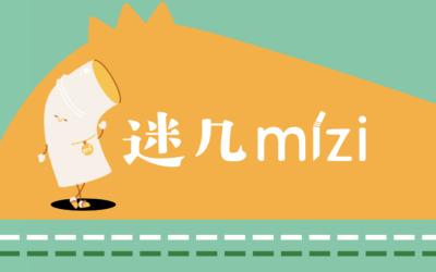 mizi迷几创意环保吸管品牌vis设计