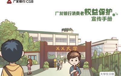 广发银行漫画册乐天堂fun88备用网站