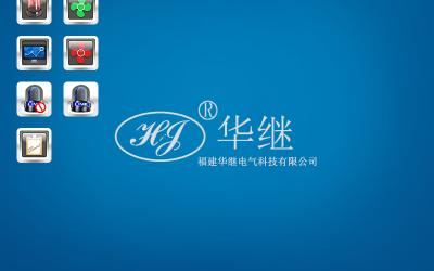 福州华继电气系统UI优化