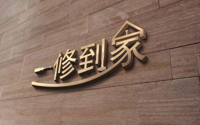 一修到家品牌logo创意设计