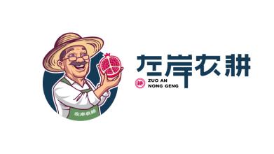 左岸农耕石榴水果品牌LOGO必赢体育官方app