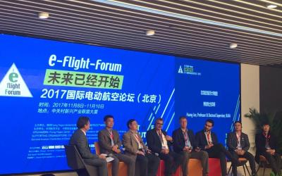 2017国际电动航空论坛(北京...
