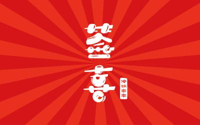 签喜冷锅串串标志设计