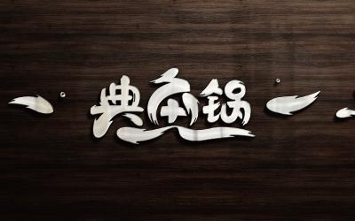 典魚鍋魚頭泡餅品牌標志vi設計