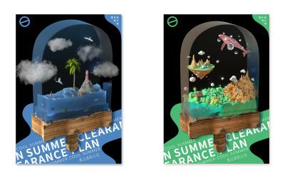 夏日消减计划---三维主题创意...