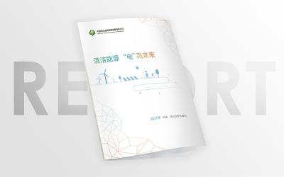 中国清洁能源画册亚博客服电话多少