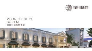 璞玥酒店VI設計