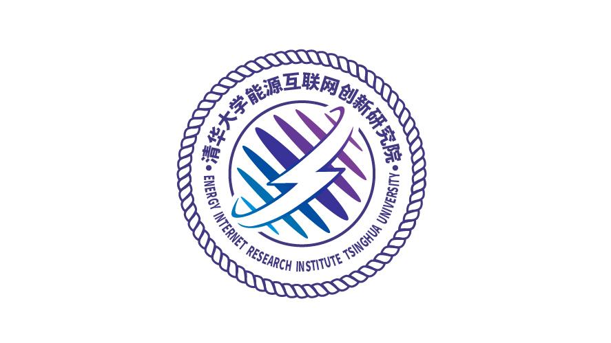 清華大學能源互聯網創新研究院LOGO設計