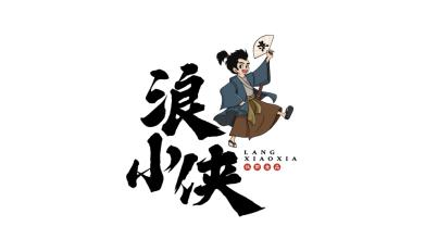 浪小侠休闲食品品牌LOGO设计