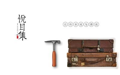 手工艺文创平台logo设计