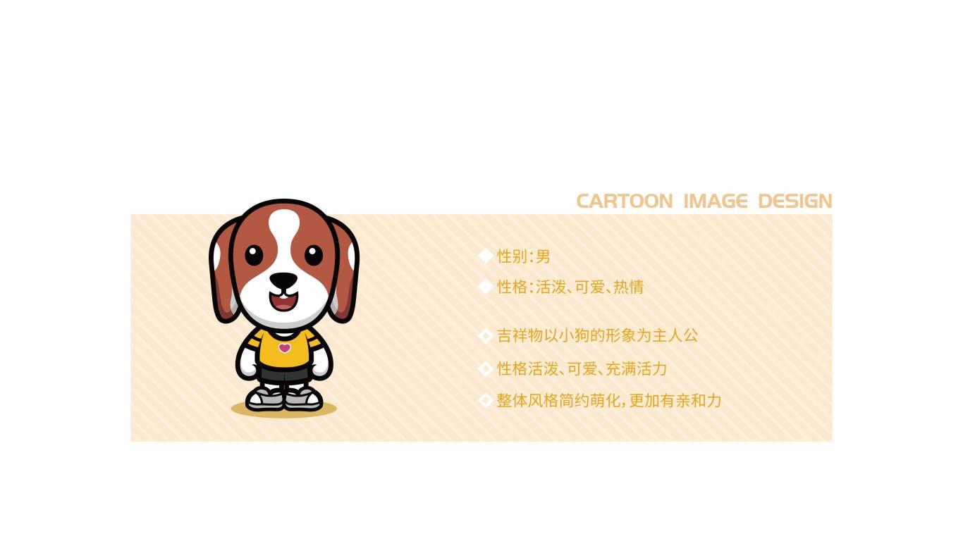 汪黑黑科技品牌吉祥物乐天堂fun88备用网站中标图0