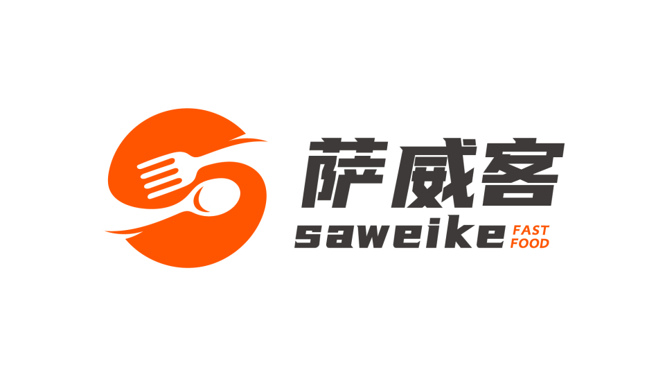 萨威客餐饮品牌LOGO设计