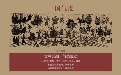五丈原三国文化旅游产业示范区品...