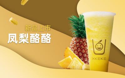 XIKEKE新鲜茶海报乐天堂fun88备用网站