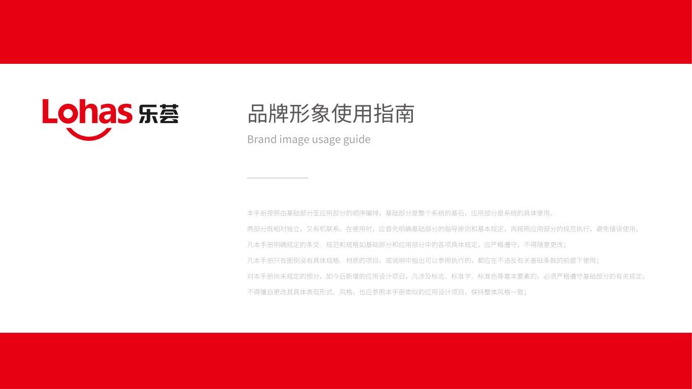 乐荟公司VI亚博客服电话多少中标图0