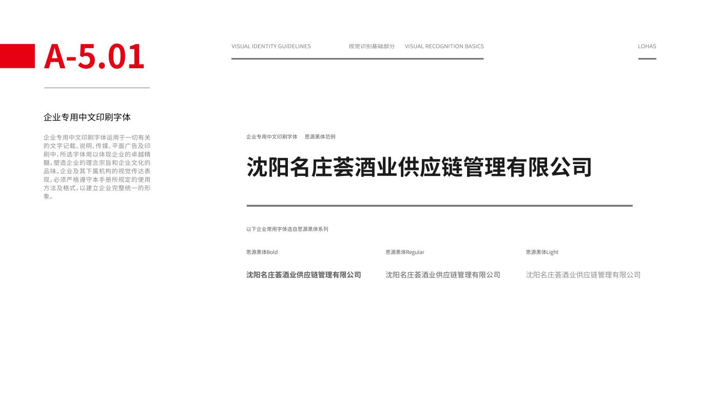 乐荟公司VI亚博客服电话多少中标图29