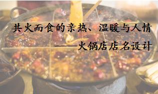 火锅店中文命名