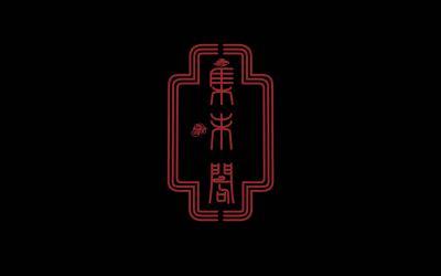 集味阁火锅店LOGO乐天堂fun88备用网站