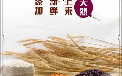 代餐食品海報