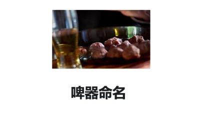 啤酒主题餐厅
