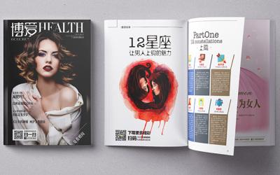 广元博爱医院期刊杂志设计