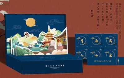 中秋节礼盒包装