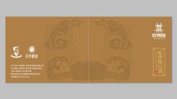 乾尊隆白酒品牌畫冊設計