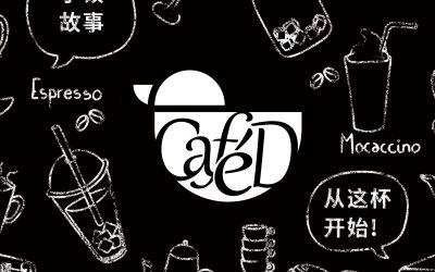 咖啡廳餐牌