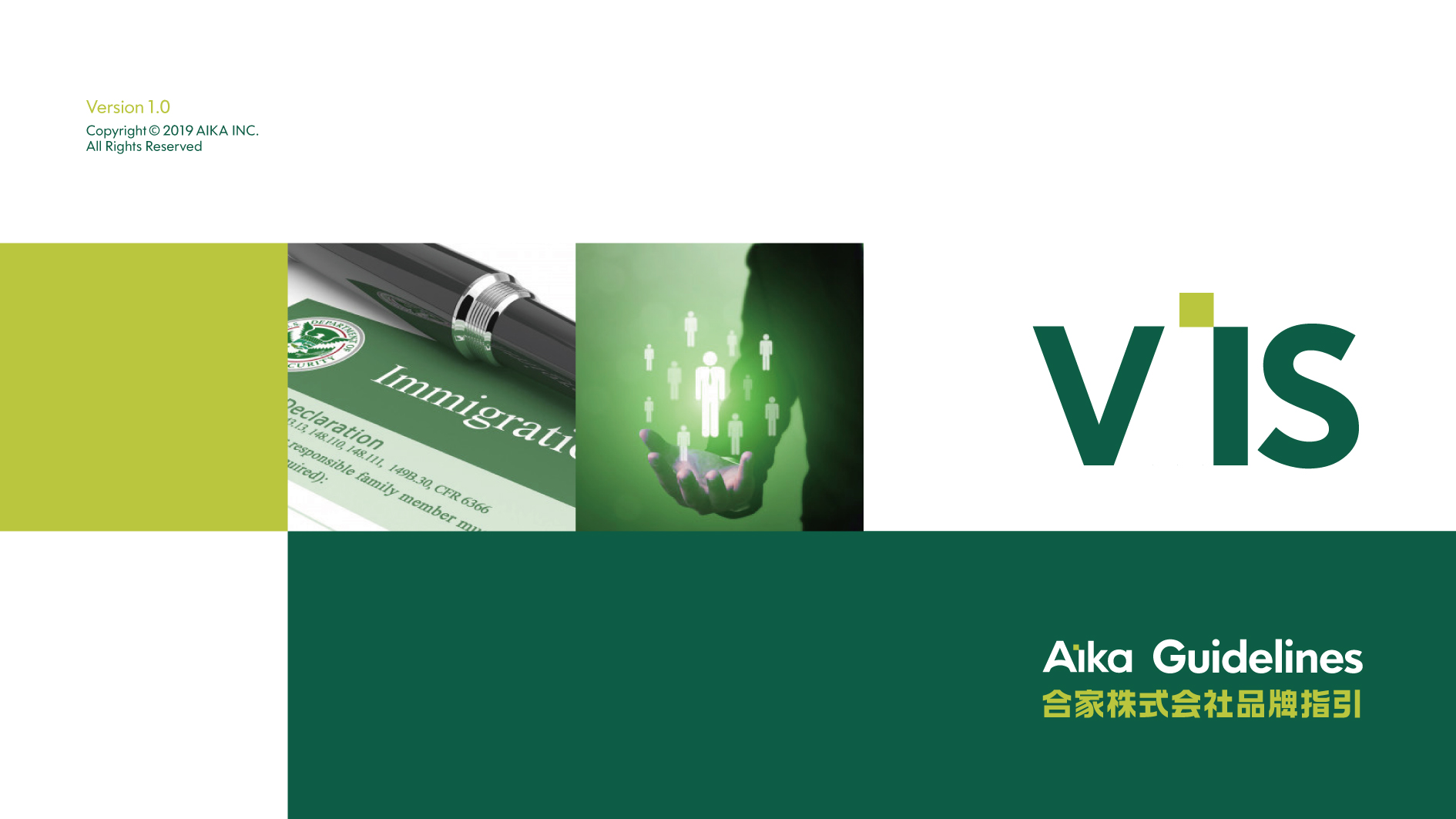 合家株式会社VI设计