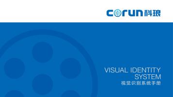 科琅科技公司VI乐天堂fun88备用网站