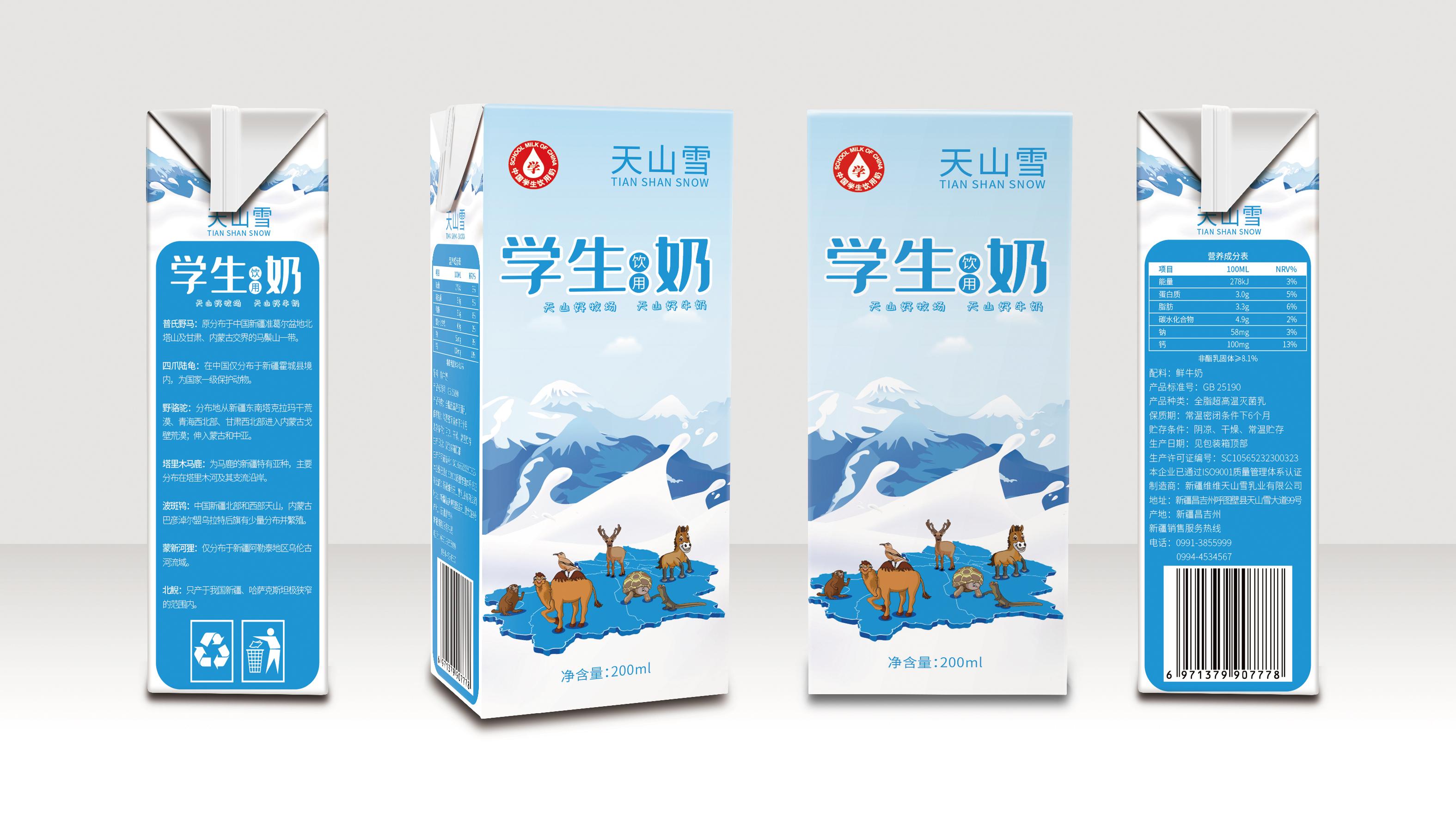 维维天山雪学生奶品牌包装延展设计