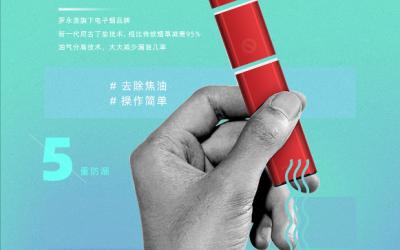 小野电子烟海报