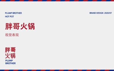 胖哥火锅标志亚博客服电话多少