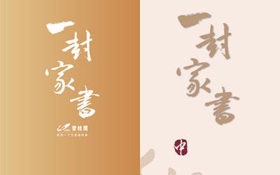 2019中秋節一封家書折頁